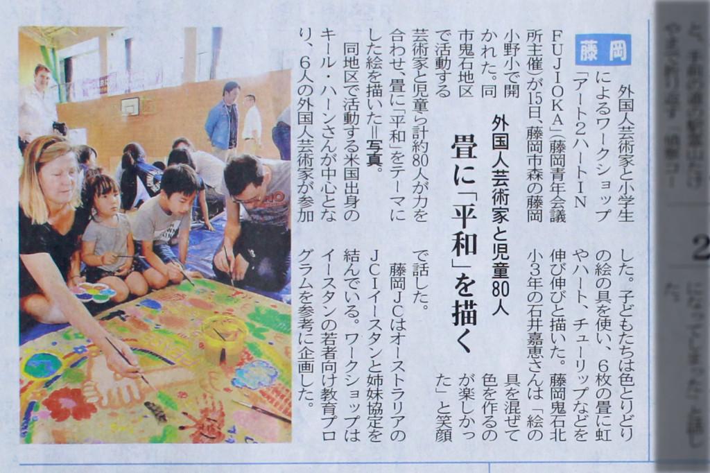 Shiro Oni Studio Art Residency in Japan 2016