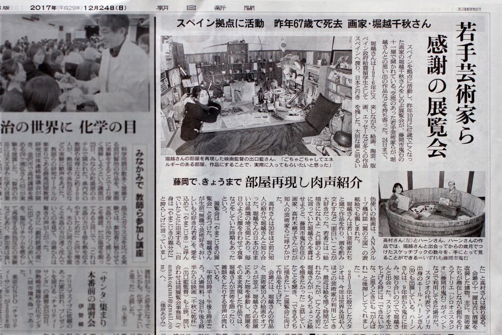 Press: Jomo 2017-12-16 Exhibition Yamakojiki. 堀越千秋やまこじき展 キール・ハーン Kjell Hahn Onishi Chiaki Horikoshi