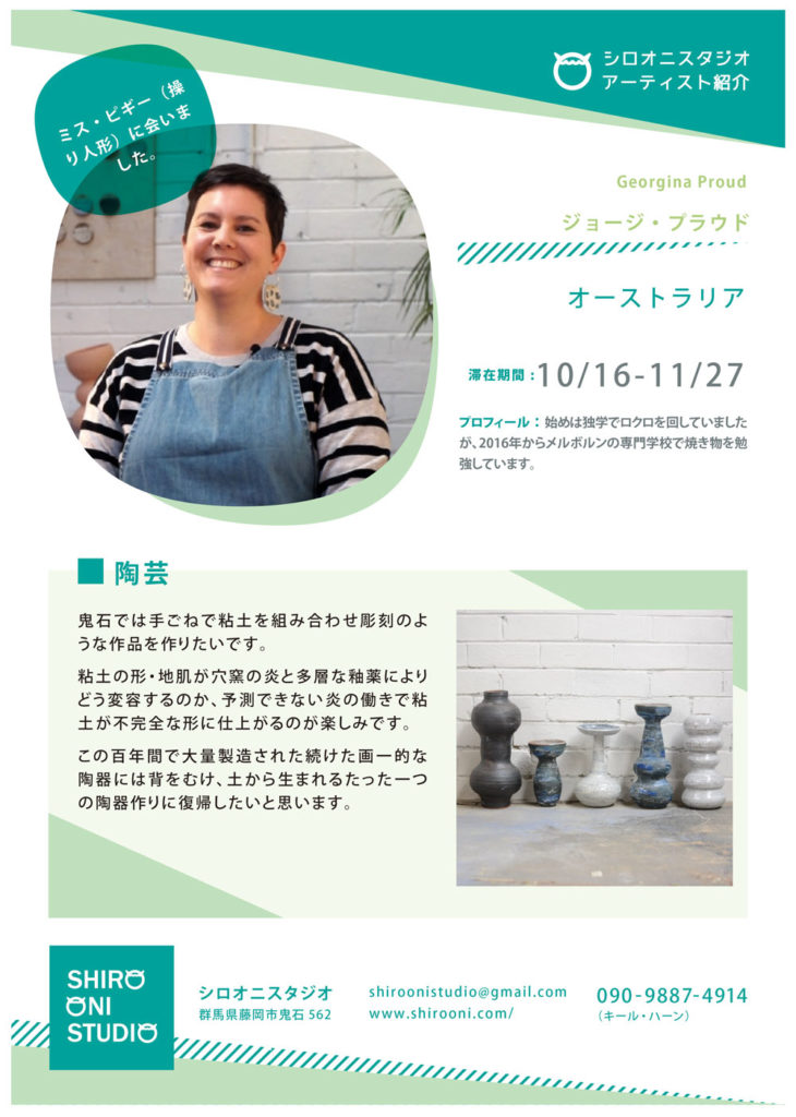 Australian ceramic artist Georgie Proud at shiro oni studio artist in residency program in Onishi Japan