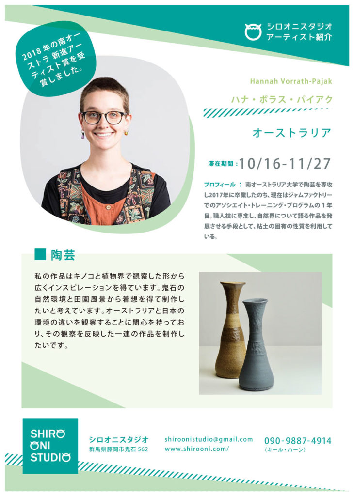 Australian ceramic artist Hannah Vorrath-Pajak at shiro oni studio artist in residency program in Onishi Japan
