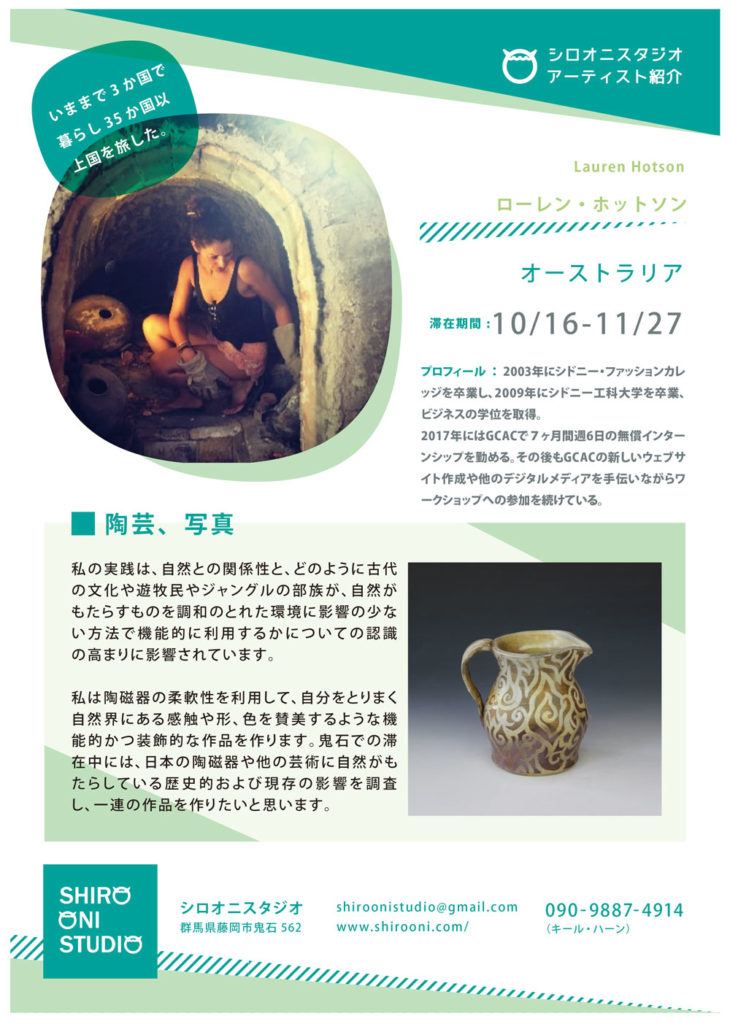 Australian ceramic artist Lauren Hotson Profile Art Residency at Shiro Oni Studio art residency in Japan